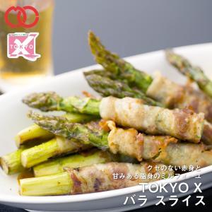 TOKYO X バラスライス (100g)  《幻の豚肉 東京X トウキョウエックス》 贈り物 / プレゼント / 父の日 / 母の日 豚肉 バラ 焼肉|the-nikuya