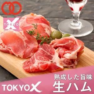 TOKYO X 生ハム (50g)  【《幻の豚肉 東京X トウキョウエックス》 贈り物 / プレゼント / 父の日 / 母の日 豚肉 ハム 生ハム】|the-nikuya