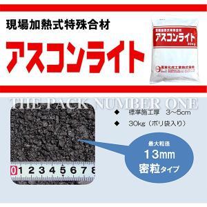 現場加熱式特殊合材 アスコンライト 最大粒系13mm(密粒タイプ)30kg ポリ袋入り