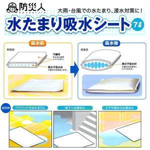 防災人 水たまり吸水シート 7リットル(1袋 10枚入り)