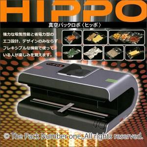 HIPPOは使いやすさを徹底追及、そこから生まれたのがこのデザイン!  優れた脱気性能+省電力型のエ...