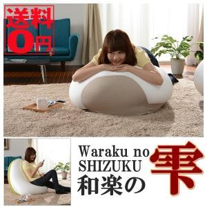 【送料無料】【日本製】 ひとをダメにするビーズクッションソファ 「SHIZUKU 雫 」 和楽シリーズ ビーズクッション A546|the-standard