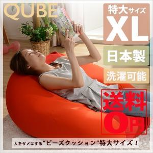 【送料無料】【日本製】 人をダメにしちゃうビーズクッション 「QUBE ■」 ビーズクッション (XLサイズ) カバーリングタイプ A600 和楽シリーズ|the-standard