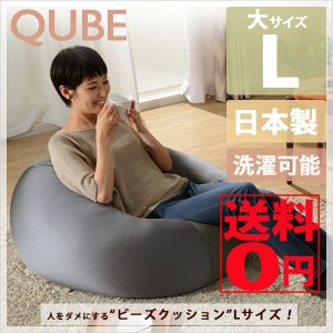 【送料無料】【日本製】 人をダメにしちゃうビーズクッション 「QUBE ■」 ビーズクッション (Lサイズ) カバーリングタイプ A601 和楽シリーズ|the-standard