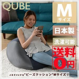 【送料無料】【日本製】 人をダメにしちゃうビーズクッション 「QUBE ■」 ビーズクッション (Mサイズ) カバーリングタイプ A602 和楽シリーズ|the-standard