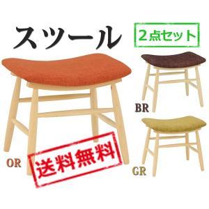 スツール 2点セット BR/GR/OR VH-7947の写真