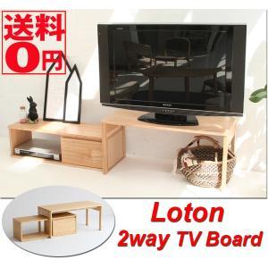【送料無料】  Loton・ロットン 2way TV Board ロースタイル LOK-2968NA|the-standard