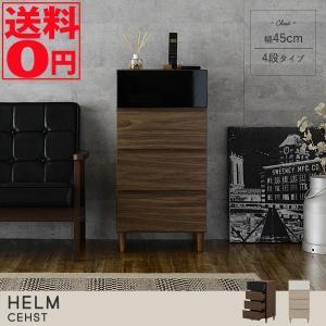 鏡面加工と木目のモダンなコンビ HELM (ヘルム) チェスト 45cm幅 引き出し4段 HM90-45Hの写真