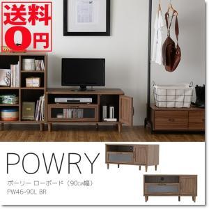 【送料無料】 POWRY(ポーリー) テレビ台 ローボード (90cm幅) PW46-90L BR|the-standard