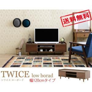 【送料無料】 TWICE(トワイス)ローボード (幅120cmタイプ) TW37-120L|the-standard