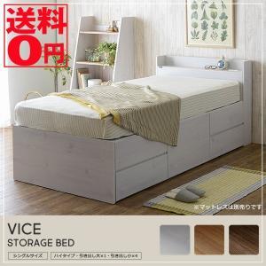 豊富な収納スペースが嬉しい VICE ヴィース 収納付きベッド (収納3分割 5杯 ハイタイプ) V...