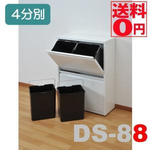 【送料無料】 スチール製フラップ式ダストBOX【4分別】 DS-88WH|the-standard