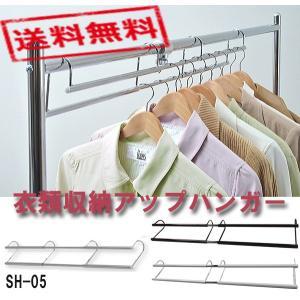 伸縮式 衣類収納アップハンガー 標準タイプ SH-05 SL...