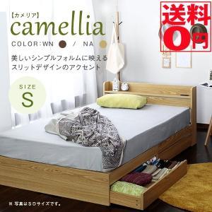 実用性重視の多機能ベッド camellia 「カメリア」 ベッドフレーム Sシングル (ウォールナッ...