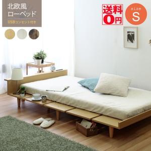 Duranta 「デュランタ」 北欧 ローベッド ベッドフレーム単品 (Sシングル ナチュラル/ホワ...