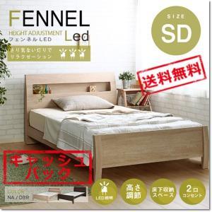 高さ4段階調節 FENNEL 「フェンネル LED」 LED照明付ヘッドボード ベッド フレームのみ...