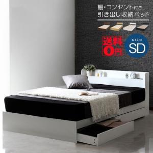 高級感漂うモノトーン 多機能収納ベッド RUES ルース ベッドフレーム 単品 (SDセミダブル ホ...