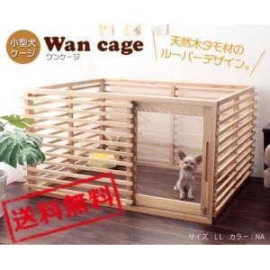 【送料無料】 ワンケージ wan cage (LLサイズ)DBR/NA/WH|the-standard