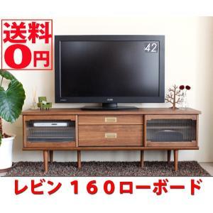 11/27入荷!!【送料無料】レビン 160ローボード テレビボード BR 50535410 【関東/東北は追加送料1080円】|the-standard