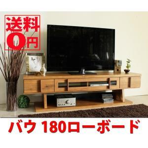 【送料無料】 バウ テレビボード ローボード 幅180cm 50536380 日本製 【北海道は追加送料がかかります】|the-standard