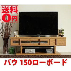 【送料無料】 バウ テレビボード ローボード 幅150cm 50536390 日本製 【大型商品】【北海道は追加送料がかかります】(次回は12/4入荷)|the-standard