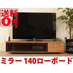 11/24入荷【送料無料】ミラー ローボード テレビボード 幅140cm 50537570【関東/東北は1080円の追加送料】 【北海道は追加送料がかかります】|the-standard