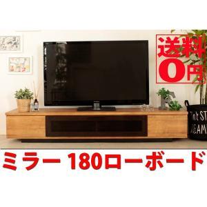 【送料無料】ミラー ローボード テレビボード 幅180cm 50537580 【関東/東北は1080円の追加送料】【北海道は追加送料がかかります】|the-standard