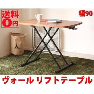 『昇降』ヴォール リフトテーブル -VOOR- 54030680