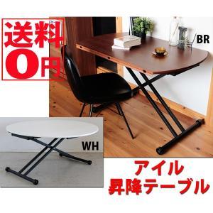 エクステンション AIL アイル 昇降テーブル 幅120cm BR/WH/CR 54031620・54031630・54670560の写真