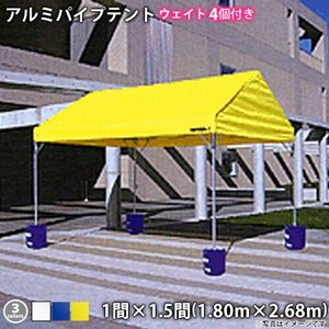 MC2-115(1間×1.5間) アルミパイプテント ウェイト(10kg)付き イベントテント 集会用テント|the-tent