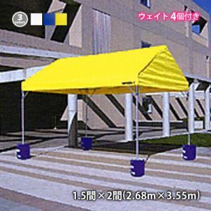 MC2-152(1.5間×2間) アルミパイプテント  ウェイト(10kg)付き イベントテント 集会用テント|the-tent