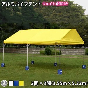 アルミパイプMC2-23(2間×3間) 送料無料|the-tent