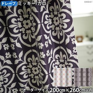ミッキーカーテン カロ―(オーダーサイズ 幅200cm×丈260cm以内)遮光2級 ウォッシャブル 形状記憶 ドレープ 花|the-tent