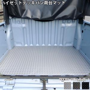 ダイハツ ハイゼットデッキバン (スバルサンバーバンオープンデッキG) 荷台マット (全3色)