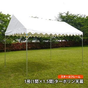 ワンタッチスーパーキングE-テント1号(1×1.5間)スチールフレーム 白 ターポリン天幕|the-tent