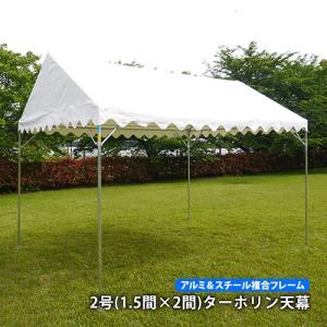 ワンタッチ強力スーパーアルミキングテント2号(1.5×2間)アルミ&スチール複合フレーム 白 ターポリン天幕|the-tent