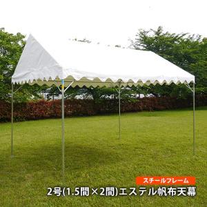ワンタッチスーパーキングE-テント2号(1.5×2間)スチールフレーム 白 エステル帆布天幕|the-tent