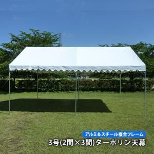 ワンタッチ強力スーパーアルミキングテント3号(2×3間)アルミ&スチール複合フレーム 白 ターポリン天幕|the-tent