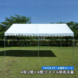 ワンタッチ強力スーパーアルミキングテント4号(2×4間)アルミ&スチール複合フレーム 白 エステル帆布天幕|the-tent