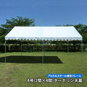 ワンタッチ強力スーパーアルミキングテント4号(2×4間)アルミ&スチール複合フレーム 白 ターポリン天幕|the-tent