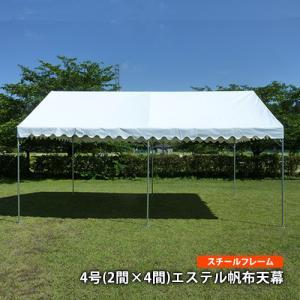 ワンタッチスーパーキングE-テント4号(2×4間)スチールフレーム 白 エステル帆布天幕|the-tent