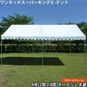 ワンタッチスーパーキングE-テント4号(2×4間)スチールフレーム 白 ターポリン天幕|the-tent