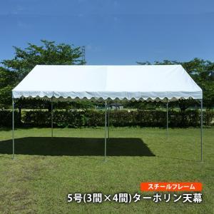 ワンタッチスーパーキングE-テント5号(3×4間)スチールフレーム 白 ターポリン天幕|the-tent
