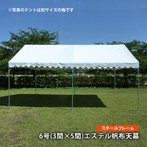 ワンタッチスーパーキングE-テント6号(3×5間)スチールフレーム 白 エステル帆布天幕|the-tent