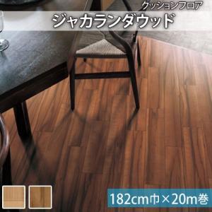 クッションフロア ジャカランダウッド(182cm巾×20m巻)抗菌・防カビ・さらっと加工 送料無料 リフォーム DIY 床|the-tent