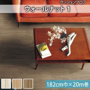 クッションフロア ウォールナット1(182cm巾×20m巻)抗菌・防カビ・さらっと加工 送料無料 リフォーム DIY 床|the-tent