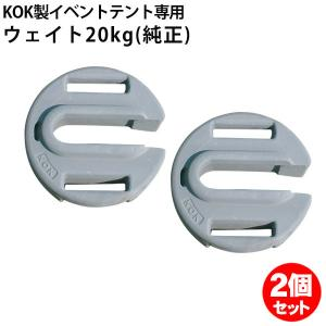 キングウェイト(20kg)(ワンタッチスーパーキングE-テント用) 2個セット 風対策 重り おもり ウエイト|the-tent