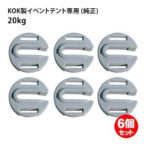 キングウェイト(20kg)(ワンタッチスーパーキングE-テント用) 6個セット 風対策 重り おもり ウエイト|the-tent