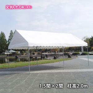キングテント (1.5間×2間) 柱高2.0m 首折れ式 イベントテント 集会用テント パイプテント 白 定番 防水 日よけ|the-tent