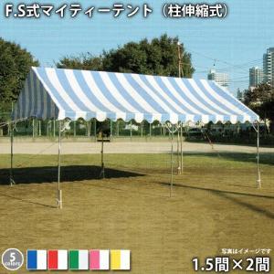 F.S式マイティーテント(伸縮)(1.5間×2間 ストライプ天幕)送料無料 集会用・イベントテント|the-tent